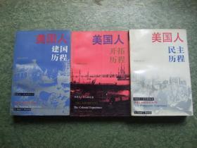 美国人【开拓历程、民主历程、建国历程】3册合售    好品!