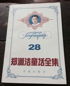 郑渊洁童话全集1、 8、9、10、11、28卷 五册合售