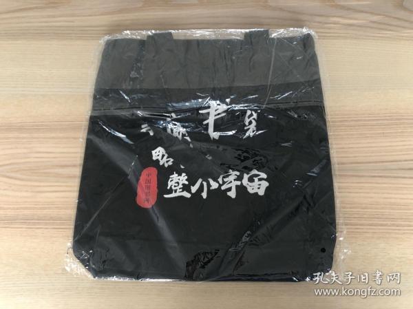 中国图书网帆布包:我的书袋略大于整个宇宙