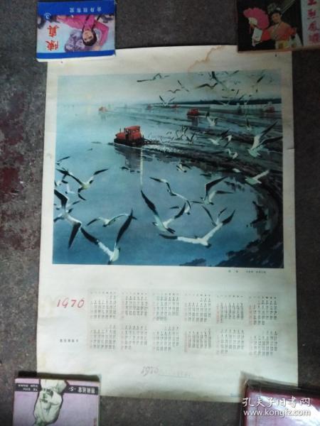 1976年,年历画
