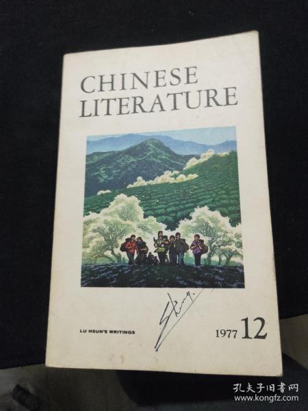 中国文学1977年12《中国文学法文月刊》编辑部