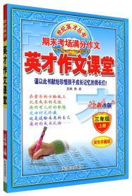 英才作文课堂(三年级上册成长珍藏版全新改版)/世纪英才丛书
