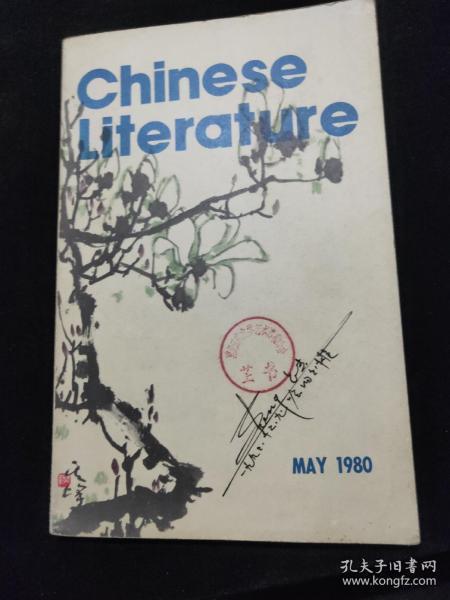 中国文学1980年5