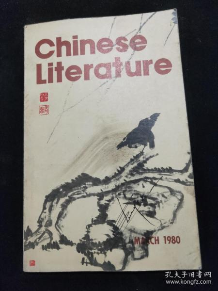中国文学1980年3