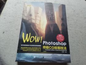 WOW!Photoshop终极CG绘画技法-专业绘画工具Blurs Good Brush极速手册 第2版.