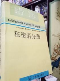 汇集中华民间话类之精华-语海.秘密语分册  精装版秘藏书,好品。