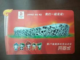 明信片:2008年奥运会开幕式现场寄出,