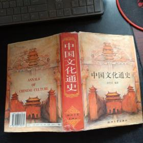中国文化通史