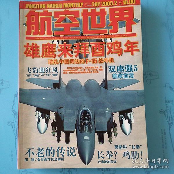 航空世界  2005年第2月刊;2007年8月刊;2008年1月刊   三期合集