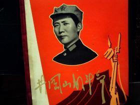 G703,红色文献,文革精品画册:井冈山的斗争(画册),大开本精装一厚册,印刷相当精良,有大量粘贴的彩色油画和毛主席像