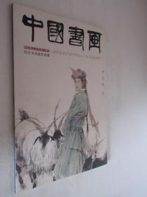 中国书画    刘大为书画作品集