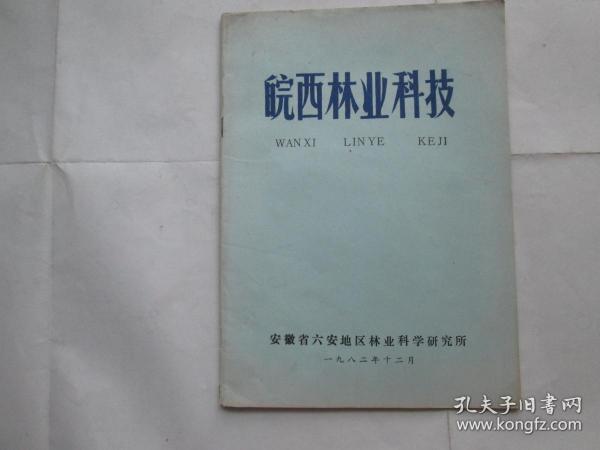 皖西林业科技(1982年第1期