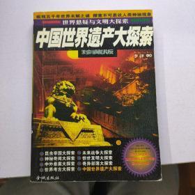 中国世界遗产大探索珍藏版      [存放148层]