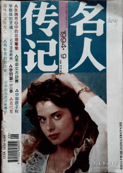 名人传记1994-9