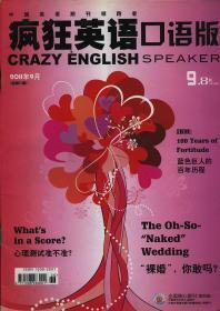疯狂英语口语版 2011 9
