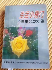 生活小窍门,读集,1200例