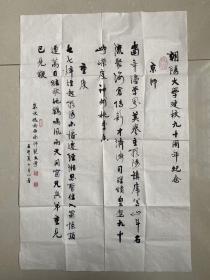 西南大学文学院教授---秦效侃(卖家保真)