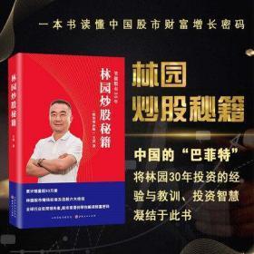 林园炒股秘籍(精装增补版) 王洪 笑傲股市30年  正版包邮