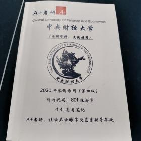 中央财经大学经济学2020年,复习笔记