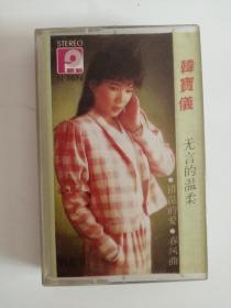 磁带----(无言的温柔)韩宝仪0007.