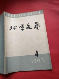 北京文艺1963   4