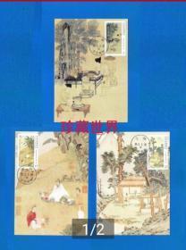 [珍藏世界]特637品茶图古画原图卡