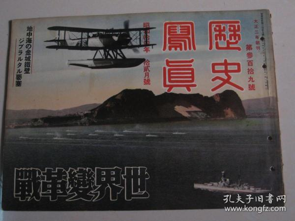 侵华画报1939年《历史写真》世界变革战号 广东攻略 中山县占据 湖南战线