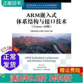 正版包邮 ARM嵌入式体系结构与接口技术(Cortex-A8版) 华清远