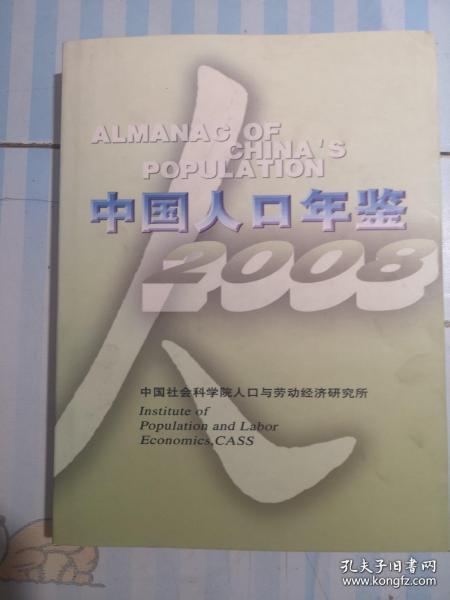 2008中国人口年鉴