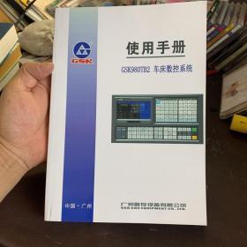 使用手册GSK980TB2车床数控系统