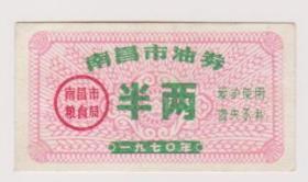 文革70年南昌半粮油票