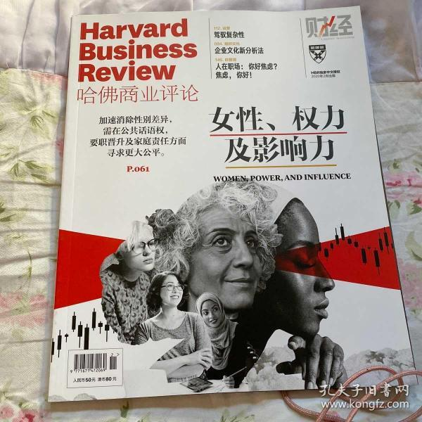 Harvard Business Review 哈佛商业评论2020年2月刊