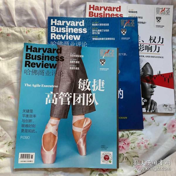 Harvard Business Review 哈佛商业评论 最新财经期刊2020年三本5月 4月2月