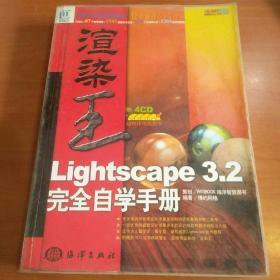 渲染王Lightscape 3.2完全自学手册(附4CD)