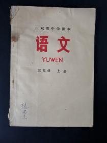 山东省中学课本  语文(三年级  上册)