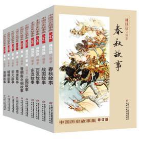 中国历史故事集(修订版 全10册 ) 林汉达,雪岗 著 中国少年儿童出版社 正版书籍