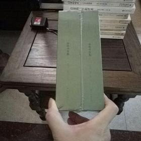 伯林书信集(卷二),启蒙岁月:1946—1960(套装共2册)(全二册)