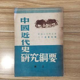 中国近代史研究纲要(上篇)