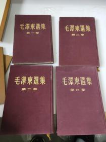 毛泽东选集 1-4卷 布面精装