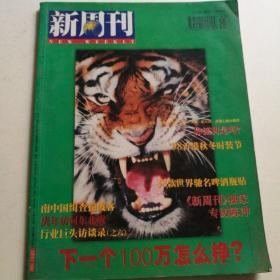 新周刊1998年第4期