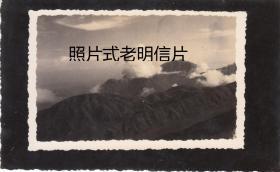 中国照片式老明信片,江西庐山全景,民国时期,尺寸13.4X8.4cm