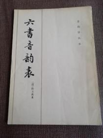 音韵学丛书《六书音韵表》