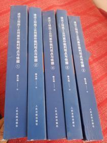 建设工程施工合同案件裁判观点与依据(套装共6册)
