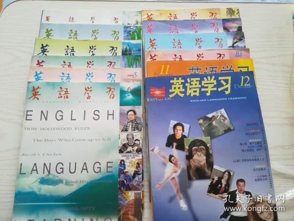 英语学习(2000年1-12期)