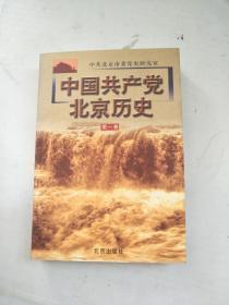 中国共产党北京历史 第一卷