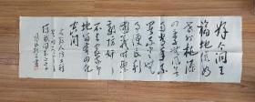 著名已故书画家  原河南省书协副主席  李悦民 《人防工程赞》 书法遗墨精品