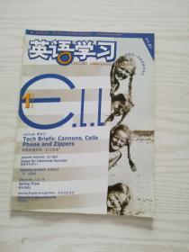 英语学习(2003年1期)