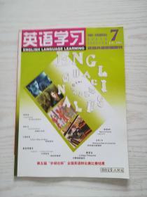 英语学习(2001年8期)