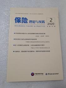 保险理论与实践2020年2