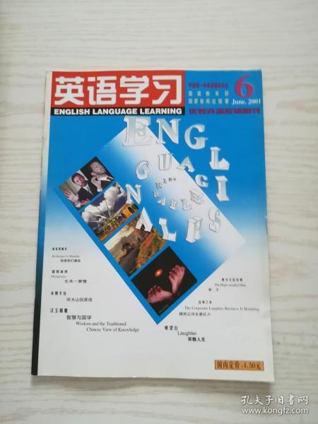 英语学习(2001年6期)